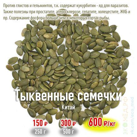 очищенные тыквенные семечки продажа
